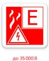 Символ пожара класса E
